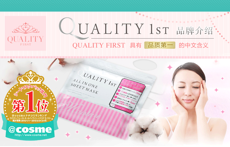 mat-na-giay-quality-1st-first-all-in-one-sheet-mask-cua-nhat-ban-10