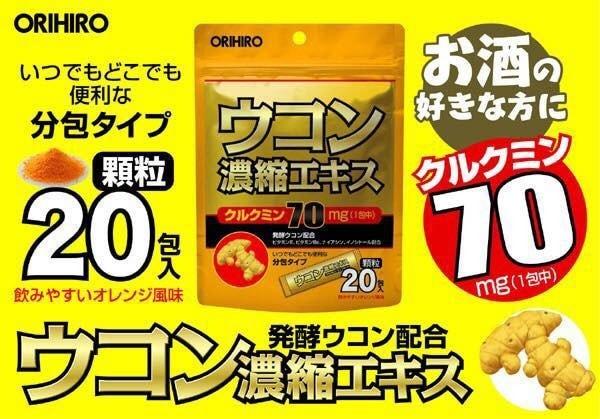 Bột nghệ giải rượu Ukon Orihiro Nhật Bản giá bao nhiêu? Mua ở đâu?