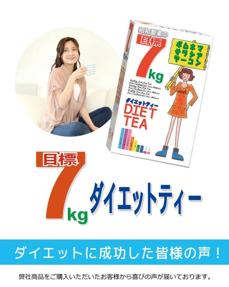 Trà giảm cân Showa Seiyaku bằng thảo dược  3